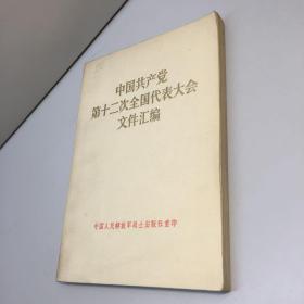 中国共产党第十二次全国代表大会文件汇编 【一版一印 正版现货   多图拍摄 看图下单】