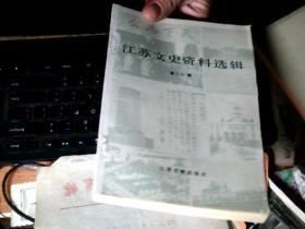 江苏文史资料选辑 第二十辑       E5