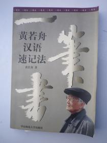 签名:一笔书:黄若舟汉语速记法  :中国书法家协会会员.大学书法教育协会会长