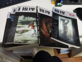 推理,2007年第1-8辑,2006年第12辑.   九册合售,实物图品如图,新1-1