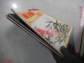 富春江画报1981年第5.8.9.10.11.12期【6本合售】
