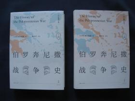 伯罗奔尼撒战争史 详注修订本   精装本两册全  上海人民出版社一版一印  私藏好品
