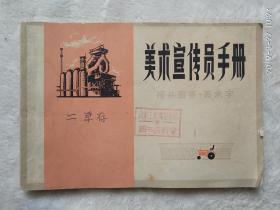 美术宣传员手册  报头图案 美术字