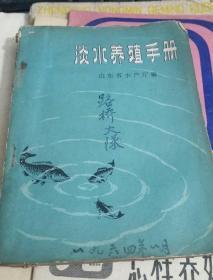 淡水养殖手册