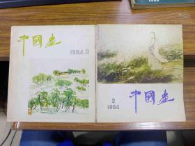 中国画 1984年第2、3期 两册合售