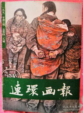 连环画报1991年3期(包邮)