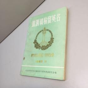 血洒赣榆留英名(符竹庭同志牺牲四十周年纪念册)