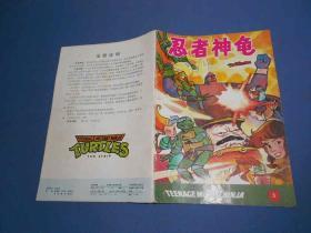 忍者神龟 (3) 吉林美术出版社