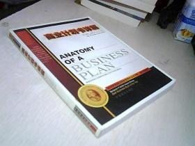 商业计划书详解