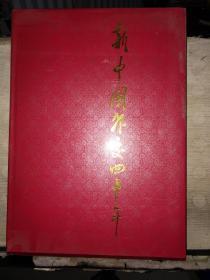 新中国外交四十年(画册)中英文对照、大8开精装本