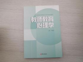 国家资格证书考试试用教材 教师教育心理学(全新正版原版书1本全  详见书影)