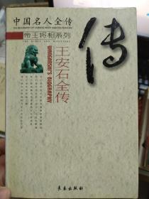 中国名人全传:帝王将相系列《王安石全传》大改革家