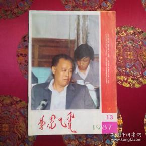 内蒙古青年\1987-13期(蒙文)