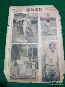 《号外画报》,民国二十五年第八百六十八号(柏林奥运会专题)