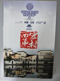 特价现货!中国十佳魅力古镇——西递 宏村9787536233539