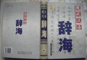现代汉语 辞海 全三册