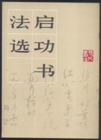 启功书法选(1版1印)