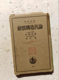 日本原版:耐震构造泛论(昭和9年版,1934年)                          (32开精装本)《118》