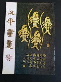 五康书画(私藏品好)