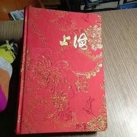 上海日记本(有两页字,插图版)