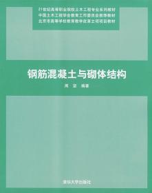 孔夫子旧书网--正版现货9787302173779清华大学出版社周坚著清华大学出版社