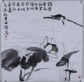 著名大寫意花鳥畫家 韓 延祥 水墨畫作品《出采江南蓮》一幅(紙本軟片,約4平尺;作品由《中國美術市場報》直接得自于藝術家本人) HXTX100790