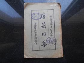 民国十三年初版 《唐荆川集》林纾 选评 商务印书馆