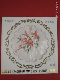 杭州真丝刺绣手帕 (小手绢)旅游纪念品 花卉刺绣