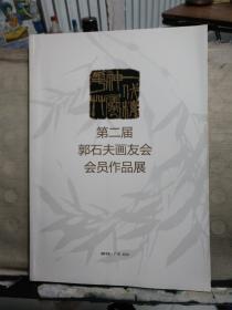 第二届郭石夫画友会会员作品展(大8开本)