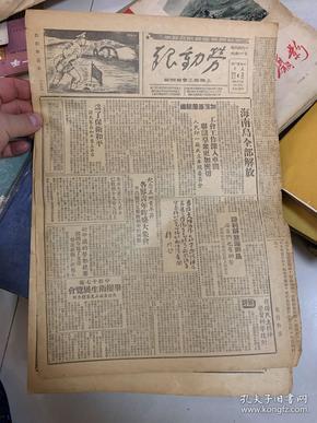劳动报 1950年5月 4日 海南岛全部解放