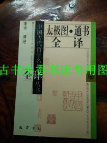 太极图通书全译