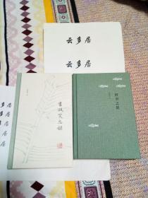 陈晓维《好书之徒》《书贩笑忘录》签名钤印毛边本  两册合售