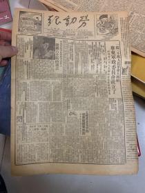 劳动报 1950年2月 4日 华东军政委员会成立了 饶漱石讲话图片!