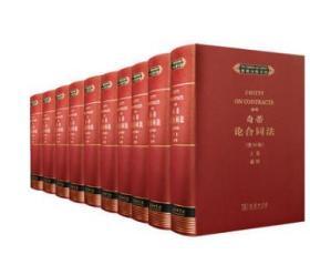 普通法图书馆(全10册)套装     9E14d