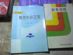 中小学教育科研之友(主编;赣榆教师姜竹先)