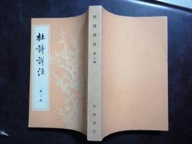 杜诗详注,第二册