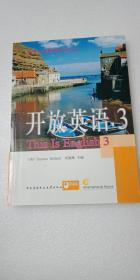 开放英语3