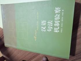 汉语句法机制验察