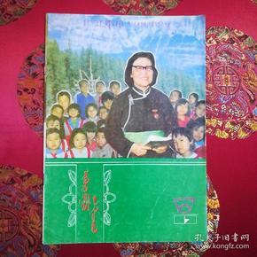 内蒙古青年\1987-17期(蒙文)