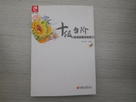 十级台阶 金葵花教育故事(全新正版原版书1本全  详见书影)