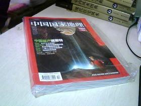 中国国家地理 2011  ·   10