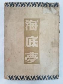 著名作家巴金签名本《海底梦》1946年版,保真。