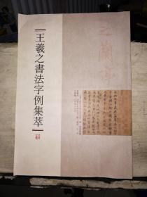 王羲之书法字例集萃