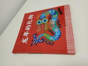 龙年的礼物:剪纸中国·听妈妈讲龙的故事