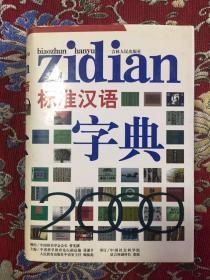 标准汉语字典  吉林人民出版社