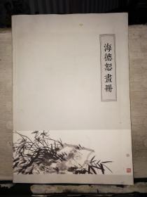 海德恕画册(海德恕  签名)保真