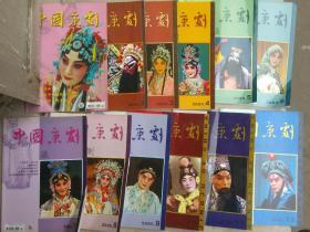 中国京剧2005年(1-12期全)月刊