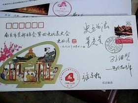 南京市集邮协会第四次代表大会纪念封 史炳清 董光呈 马佑璋 孙继坚 张至根签名