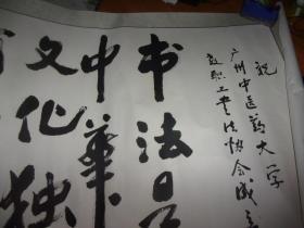 刚刚辞世的国医大师邓铁涛先生书法--大幅保真