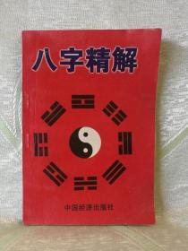 八字精解(中国经济出版社)